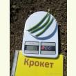 Купить КРОКЕТ в Украине